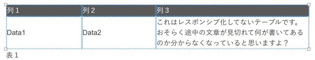 table_sentaku