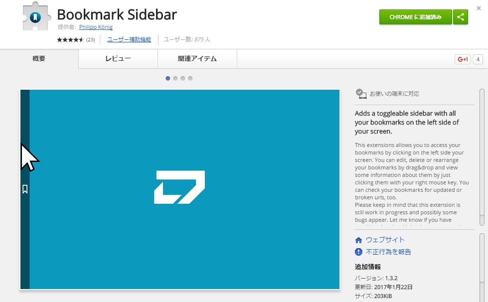Chromeをブックマークサイドバー化するなら絶対『Bookmark Sidebar ...
