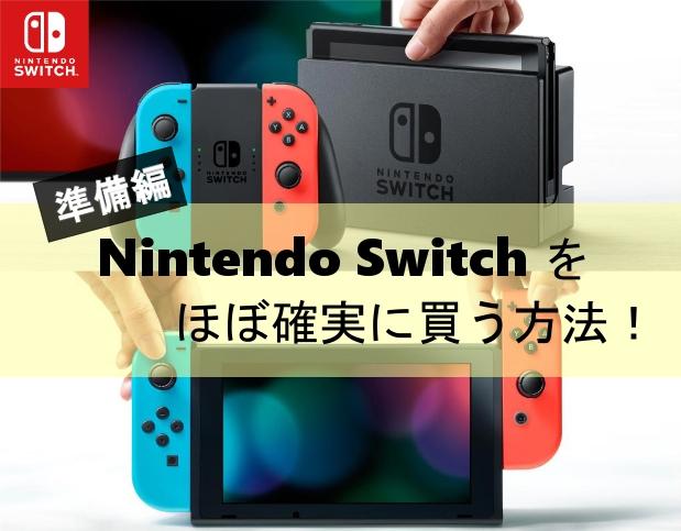 マイ ニンテンドー ストア switch Nintendo Switchの抽選、予約状況は?値段、販売店舗まとめ