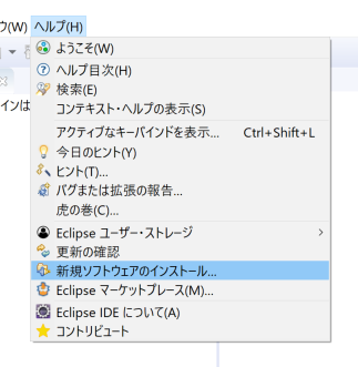 Eclipse PhotonでEclipseマーケットプレースが開けない件【解決